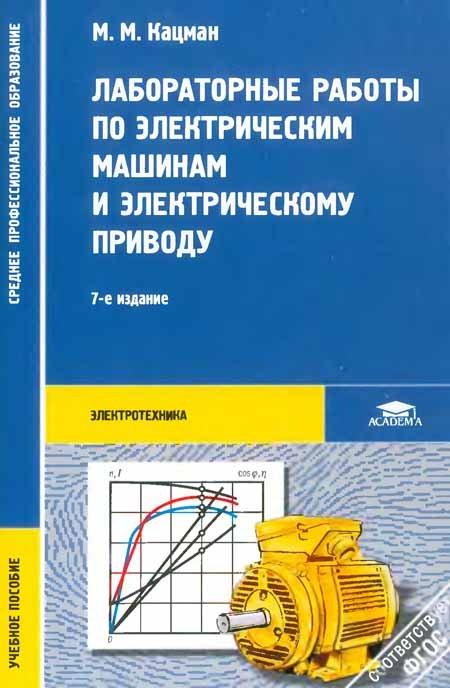 Регулирование электрических схем