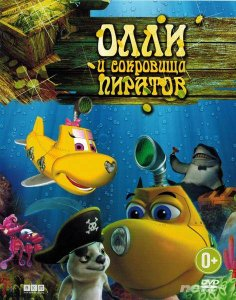 Олли и сокровища пиратов / Dive Olly Dive and the Pirate Treasure (2013) DVDRip