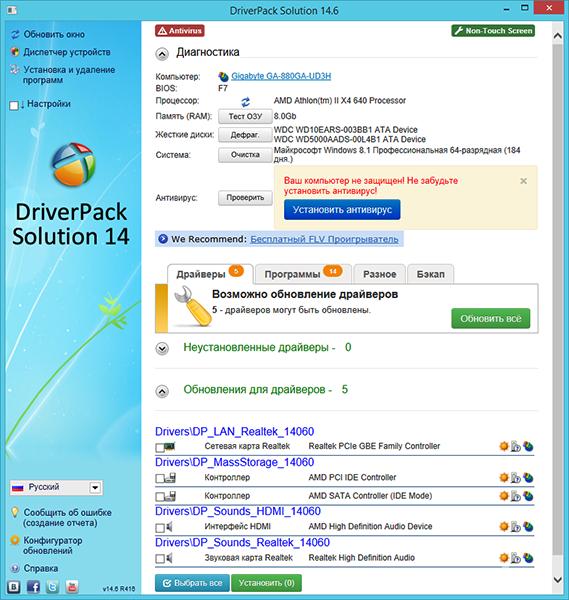 Скачать driverpack для обновления драйверов