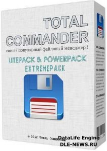 Total Commander 8.51a LitePack | PowerPack | ExtremePack 2014.6 Final + Portable [Multi | Rus]
