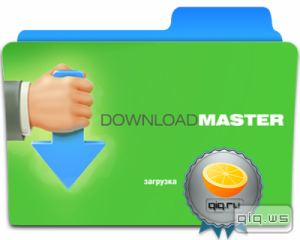 Download Master 5.20.3.1401 Final RePacK & Portable by KpoJIuK