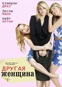 Другая женщина / The Other Woman (2014) HDRip