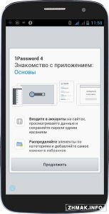 1Password v4.1.1 [IAP Unlocked]