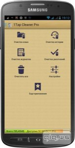 1Tap Cleaner Pro v.2.42 (2014/Rus) Android