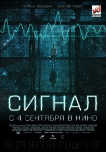 Скачать фильм Сигнал / The Signal (2014) BDRip-AVC бесплатно без регистрации. Download movie Сигнал / The Signal (2014) BDRip-AVC DVDRip, BDRip, HDRip, CamRip.