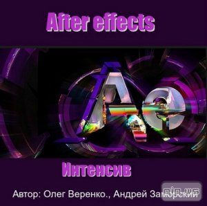 After effects. Интенсив (2014) PCRec